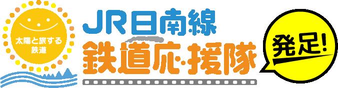JR日南線鉄道応援隊発足!